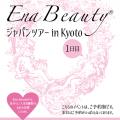 Ena Beauty®  ジャパンツアー