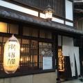 董企画 祇園祭2015 京町家でひと涼み
