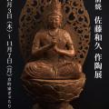 11/3(木)〜7(月)<br>備前焼 佐藤和久 作陶展