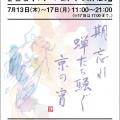 祇園祭『京町家でひと涼み』ー蝉の会 川柳展ー