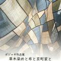『草木染めと布と京町家と』〜ポジャギ作品展〜[4/6.7.8開催!]⭐︎ワークショップあり⭐︎